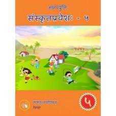 अक्षरद् युतिः संस्कृतप्रवेशः - ५ [Aksharadyuti Samskrita Pravesha - 5]