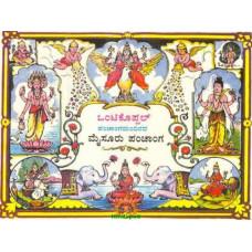 ಒಂಟಿಕೊಪ್ಪಲ್ ಮೈಸೂರು ಪಂಚಾಂಗ (೨೦೨೦-೨೦೨೧) [Ontikoppal Mysore Panchangam (2020-2021)]