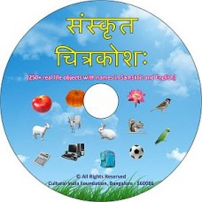 संस्कृतचित्रकोशः (DVD) (10 वर्षपूर्व बालानां कृते) [Samskrita Chitrakosha (DVD) (for kids below 10 yrs of Age]